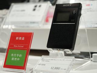 【レビュー】新型名刺サイズラジオ『SRF-R356』ショールーム展示レポート