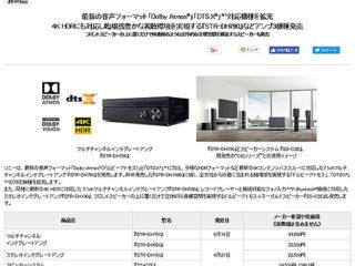ソニーストアにて最新の音声フォーマットや4K HDRに対応した『STR-DH790』などアンプ3機種発売