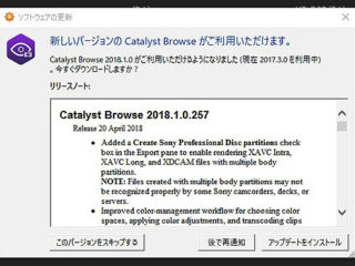 Catalyst Browse アップデート Ver.2018.1.0.257
