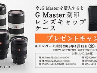 G masterレンズ購入でG masterロゴ刻印入レンズキャップケースを先着1,000名にプレゼント!