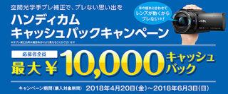空間光学手ブレ補正モデル対象!ハンディカムキャンペーンで最大10,000円キャッシュバック!