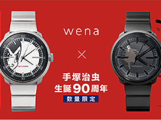 wena wristに手塚治虫生誕90周年記念モデルが新登場!