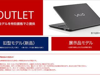 ソニーストアの『VAIO OUTLET』に【VAIO S11】の2015年ブラックモデルが追加になりました!