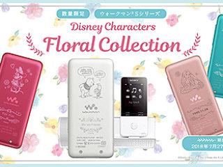 ウォークマン Sシリーズに「Disney Characters Floral Collection」が新登場!