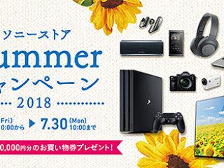 6月1日より『ソニーストア サマーキャンペーン 2018』がスタート!
