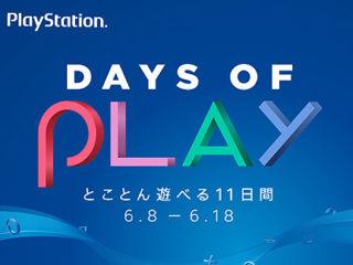 【数量限定】PS4やPSVRなどPlayStation関連製品をお得に購入できるスペシャルセール「Days of Play」開始!