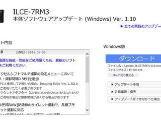 """""""α7R3""""本体ソフトウェアアップデートでピクセルマルチシフトが撮影間隔を最短0.5秒へ"""