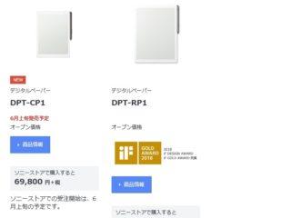 デジタルペーパー『DPT-CP1』の価格発表