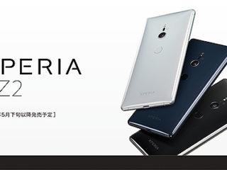 世界初 4K HDR動画撮影機能搭載の『Xperia XZ2』がソフトバンクより発売!