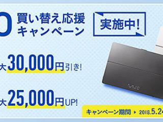 VAIO買い換え応援キャンペーンで下取り価格が最大25,000円UP!