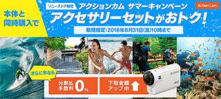 「アクションカム サマーキャンペーン」でアクセサリーセットがお得!