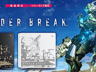 ソニーストアにてPS4×『BORDER BREAK』コラボモデルの先行予約開始!