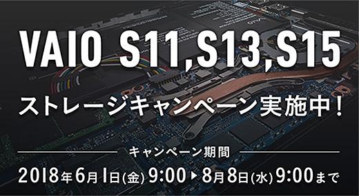 ソニーストアにてVAIO S11、S13、S15「ストレージキャンペーン」開始!