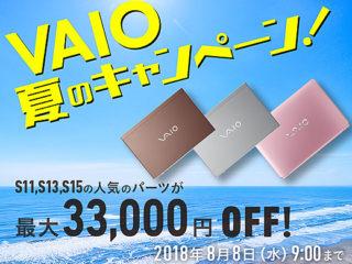 VAIO夏のキャンペーンでS11、S13、S15の人気パーツが最大33,000円OFF!