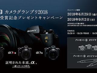 α9 カメラグランプリ2018大賞受賞記念キャンペーンでステッカーとストラップのプレゼント!