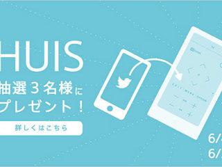 フォロー&ツイートでスマートリモコン「HUIS」を3名にプレゼント!