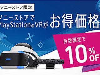 【数量限定】PlayStation VRがソニーストアで10%OFFの大特価に!