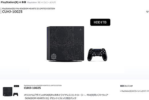【数量限定】PS4 Proと「キングダム ハーツ3」のコラボモデルが登場!先行予約開始!