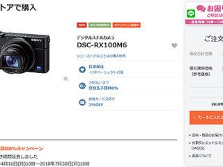 ソニーストアにてサイバーショト『DSC-RX100M6』の先行予約販売開始!