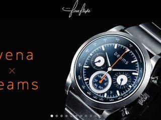 wena wristに発売2周年記念モデル「beams」ヘッドが登場