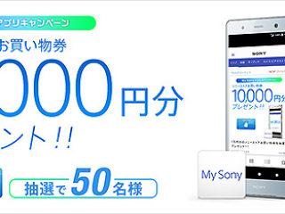 My Sonyアプリのインストールで50名に10,000円分のお買物券プレゼント!