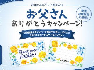 父の日にお勧めのプレゼントはこちら!お父さんありがとうキャンペーン