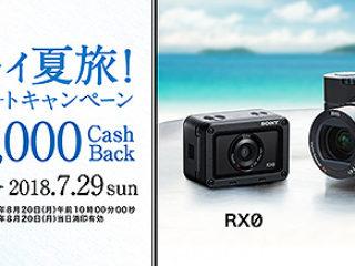 ソニーストアでプレミアムフォトキャンペーン開始!応募者全員5,000円キャッシュバック!