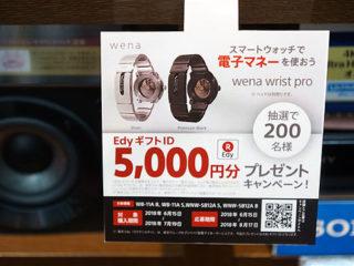 『wena wrist pro』でEdyギフトID5,000円分プレゼント