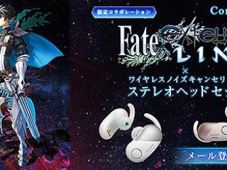 ワイヤレスノイズキャンセリングイヤホン「WF-SP700N」と『Fate/EXTELLA LINK』のコラボモデルが決定!