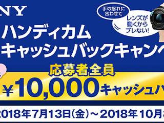 ソニー「ハンディカムキャッシュバックキャンペーン」で最大1万円キャッシュバック!