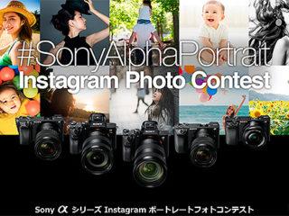 ソニーαシリーズ Instagramポートレートフォトコンテストのご案内