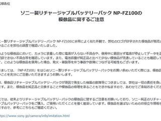 """""""α""""用バッテリー『NP-FZ100』模倣品に関するご注意"""