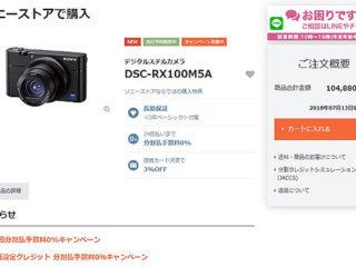 【速報】サイバーショット『DSC-RX100M5A』先行予約販売開始