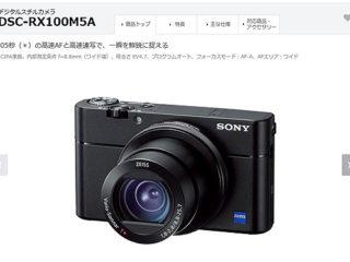 『RX100 V』のマイナーチェンジモデル『DSC-RX100M5A』発表