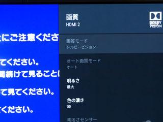 UHD BDプレーヤー『UBP-X700』で観られるドルビービジョン対応作品(8/8版)