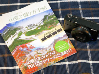 山登りカメラはRX100シリーズで決まり!