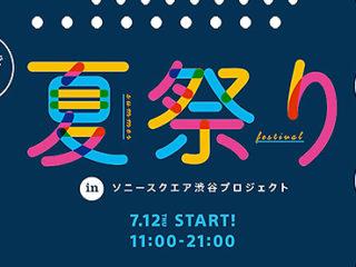 ソニーで遊ぶ夏祭り!ソニースクエア渋谷にて本日より開催
