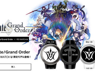 腕時計を好きなデザインに変更できる「FES Watch U」にFate/Grand Order別注品が新登場!