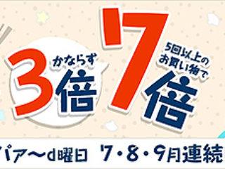夏のスーパァ~d曜日開催!7・8・9月は必ず3倍&5回以上のお買物で7倍!