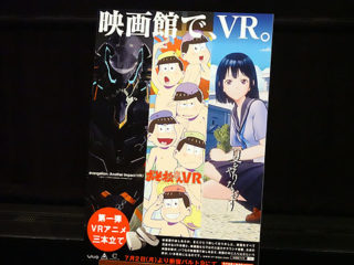 VAIO×東映『映画館で、VR』体験レポート