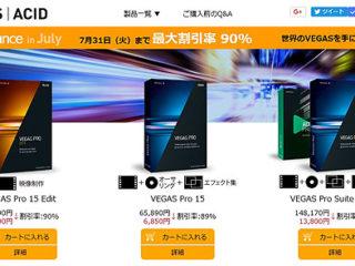 4K動画編集対応『VEGAS Pro 15 Edit』が超底値の3,980円でセール開始