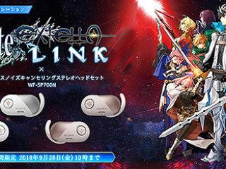 左右独立型ワイヤレスヘッドホン『WF-SP700N』に『Fate/EXTELLA LINK』モデルが登場!先行販売開始!