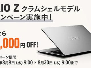 【期間限定】『VAIO Z クラムシェルモデル』がソニーストアにて30,000円OFFの超特価!