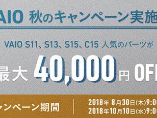 「VAIO 秋のキャンペーン」で VAIO SシリーズとC15の人気パーツが最大4万円OFF!