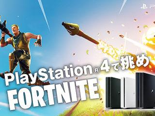 PlayStation 4で挑め!FORTNITEキャンペーン!!