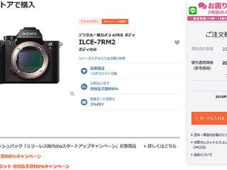 """ミラーレス一眼""""α7R2″が3万円の値下がり! キャンペーン利用でさらに3万円キャッシュバック!"""
