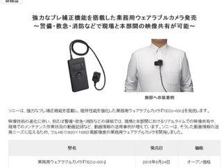 業務用ウェアラブルカメラ『TECU-001』プレスリリース