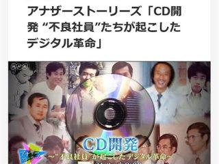 今夜放送 NHK『アナザーストーリーズ:ソニーの不良社員達が起こしたデジタル革命』
