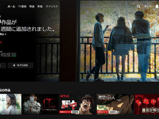 『Netflix』の月額料金が値上げに