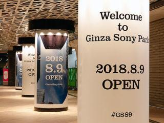 『Ginza Sony Park』正式オープン イベントレポート